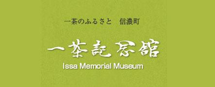 一茶記念館