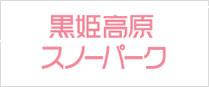 黒姫高原スノーパーク