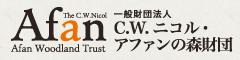 財団法人C.W.ニコル・アファンの森財団法人
